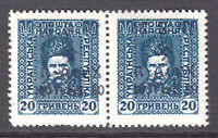 RUSSIA 20K PAIR UNLISTED ALEXANDERS​TADT LOCAL OVERPRINT OG NH U/M XF SOUND