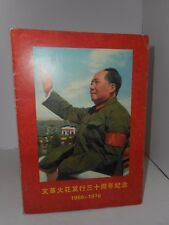 China  Mao Tse-Tung 1966 - 1976  100 yr anniversary 54 commemorative stamps