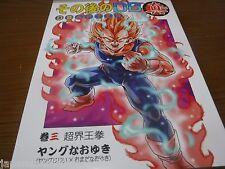 Doujinshi Dragon Ball Shin AF DBAF DB AFTER vol.3 (Youngjiji Naoyuki) A5 72pages