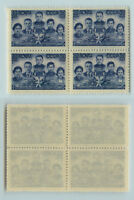 Russia USSR ☭ 1944  SC 915 MNH block of 4. f8799