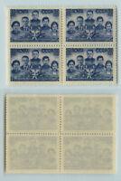 Russia USSR 1944  SC 915 MNH block of 4. f8799