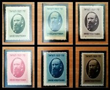 RARE KKL JUDAICA 1914 DAVID WOLFFSOHN SET OF STAMPS ROCHLIN 45-49, XF