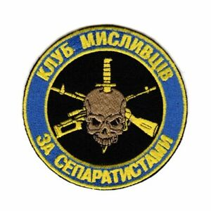 Ukrainian Army Patriotic Morale Patch Hunting Club for Separatists Skull