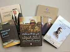 Lot of 5 Iraqi / Arabic Contemporary Books - History, Biography, Fiction