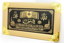 Islamic Muslim Wall Frame Allah & Mohammed, Ayat Al Kursi & Yaseen / Home Decor