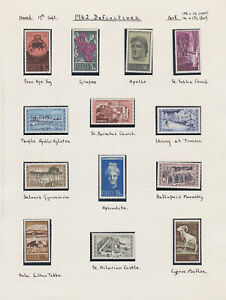 Cyprus. 1962. SG 211-223, 3m to £1. Unmounted mint.