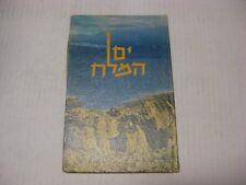 Hebrew Yam Hamelach by Menachem Talmay PHOTOS much INFORMATION guide Dead Sea