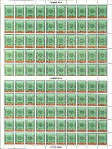 [OP383] Kuwait lot of sheets very fine MNH on 12 pages
