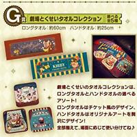 Kirby Ichiban Kuji Starlight Theater G Prize towel Collection 5 set Waddle Dee