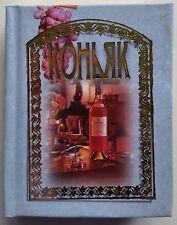 """Mini russe 4"""" Livre Cognac Guide Cuisine Vins Spirits Cuisine de luxe Miniature"""