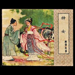 Tianjin - China Chinese Comics 1957 - 连环画