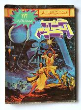 Star Wars حرب النجوم كومكس Arabic Rare Comics Colored Magazines 80s