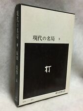 Japanese_GO-igo_kifu_1975-BOOK-Eio-Sakata-Japan-honinbo_today's-excellent-games