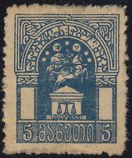 1918 Georgia Revenue Fiscal JUDICIAL 5 Rubles MH