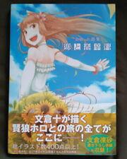 203 pages Rare Spice & Wolf JYUU AYAKURA Illusion Art Book