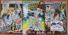 LOT 3 MANGAS JAPONAIS CYBORG G Tome 1 à 3 - VO JAPAN - JC JUMP COMICS