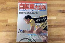 JAPAN 1988s ALL CATALOG Book 3RENSHO ZUNOW DISC WHEEL SUGINO75 TSUBASA TITANIUM