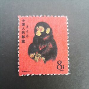 China prc T46 1980 Year of the Monkey stamp original?