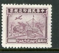 China 1920 Transportation  Airplane/Ship/Train $100,000.00 Revenue Mint C599