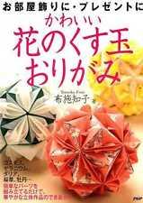 Flower Design Paper Balls by Origami - Kusudama - Japanese Craft Book