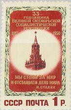 RUSSIA SOWJETUNION 1950 1521 1526 33th Ann October Revolution Spasski Tower MNH