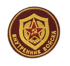 Russian USSR Army Sleeve Patch Military Internal Troops Uniform Chevron