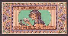 "GREEK OLD LABEL ""MEZAP"" THESSALONIKI'S PASTRY SHOP UNUSED. LITHO PRINT. LARGE"