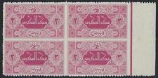 SAUDI ARABIA 1917 MECCA MUKARRAMA 2 PIASTERS MARGIN BLOCK OF 4 SG 16 NEVER HINGE