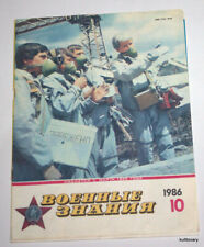 Chernobyl 1986  Soviet    army russian ussr magazine
