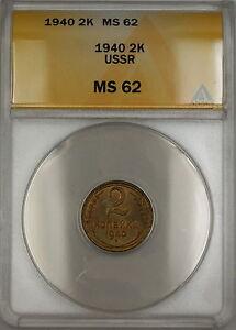 1940 USSR Russia 2K Kopecks ANACS MS-62 (Better Coin)