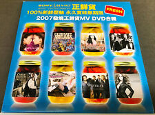 2007 MV DVD (Video) Promo Sampler - V/A - Sony/BMG Taiwan - Papersleeve NEU&OVP!