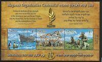 Israel Scott #2257, Souvenir Sheet 2020 Complete Set FVF MNH