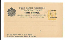 Montenegro Pre Paid Postcard 1893 Franked but Unposted