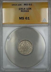 1914 Russia 10K Kopecks Silver Coin ANACS MS-61