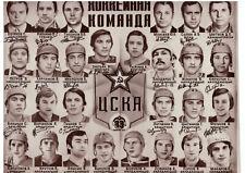 CSKA Moscow 1978 - Kharlamov-Tretiak-Petrov-Mikhailov-Tsygankov-Fetisov-Krutov