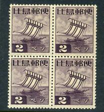 Philippines Japanese Occupation Scott N24 2p Ship Moro Vinta Block MNH 1A21 8
