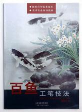 Chinese painting book learn to paint gongbi fish goldfish from Lu Yunian art