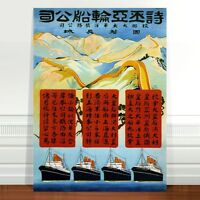 "Vintage Chinese Poster Art ~ CANVAS PRINT 24x16"" Ships Great wall of China"
