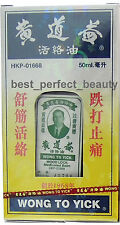 Wong To Yick WOOD LOCK Medicated Balm Oil Pain Relief 黃道益  x 1 Exp june 2021