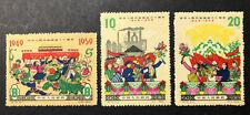 1959 PRC China SC #453-455 10th Ann. of PRC : CV $49.50