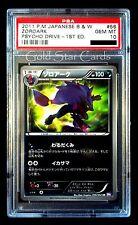 PSA 10 GEM MINT: Shiny Zoroark 1st Ed 056/052: JPN BW3 Psycho Drive Pokemon Card