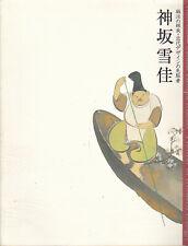 Kamisaka Sekka: Rimpa Master: Pioneer of Modern Design, 2003 Museum Cat. NICE