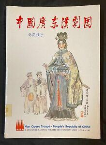 1983 Singapore magazine Han Opera Troupe 国家剧场信托局主办 中國廣東漢劇團