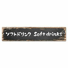 SP0236 Japanese Soft Drinks Street Chic Sign Sushi Bar Kitchen Store Decor Gift