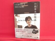 The point of view of game designer Hideo Kojima fan book / Metal Gear Solid