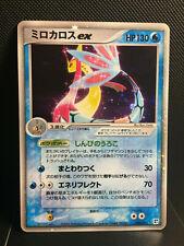 Milotic Ex | Ex Smaragd | Near Mint- | japanisch | Pokemon Karte