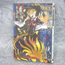 UMINEKO NO NAKU KORO NI Episode 2 1 Manga Comic KEI NATSUMI Japan Book SE900*