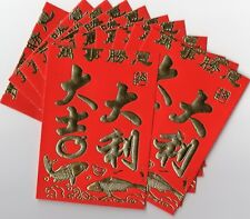 12 Pcs Lucky Money Envelopes (Red Packets Hong Bao) Chinese New Year