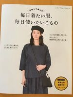 Everyday Clothes and Everyday Items - Japanese Craft Book