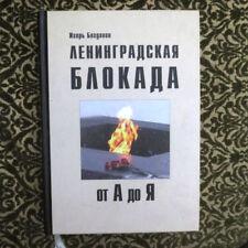 2010 Ленинградская Блокада от А до Я; LENINGRAD Blockade A-Z WWII SOVIER RUSSIAN